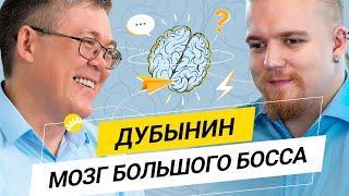Дубынин. О мозге лидера, воспитании, интуиции и лучшей профессии в жизни
