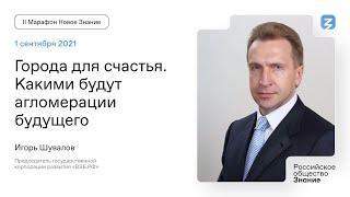 Игорь Шувалов. Города для счастья