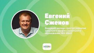 Диалог на равных с Евгением Сженовым