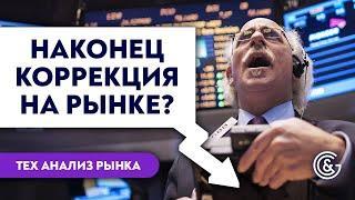Коррекция на фондовом рынке США | Технический анализ валют и акций 05.08.21