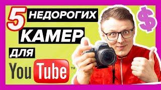 5 Лучших недорогих камер для съемки видео на Ютуб в [2021]