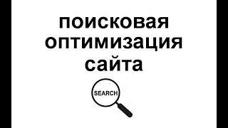 Поисковая оптимизация сайта | Как правильно прописать мета теги