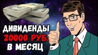 Дивидендная зарплата 20000 рублей в месяц. Какой нужен капитал? Инвестиции в акции для начинающих