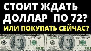 Прогноз доллара на сентябрь. Курс доллара 72р Купить доллар. Курс рубля Обвал рубля евро девальвация