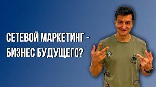 Сетевой маркетинг - бизнес будущего? Олег Ларичев