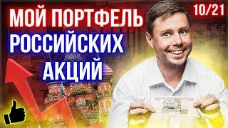 Мой портфель российских акций на октябрь 10/21. Инвестиции через открытие брокер и финам.