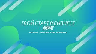 Маркетинг план Амвэй | Бизнес без вложений