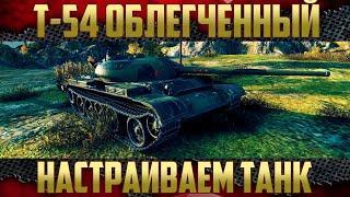 Новый аккаунт WoT - Выкупаем Т-54 обл. | Полевая модернизация патч 1.14 WoT
