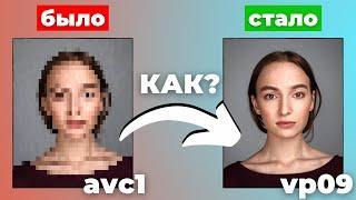 YouTube портит качество видео. Как улучшить? Кодеки vp09 и avc1