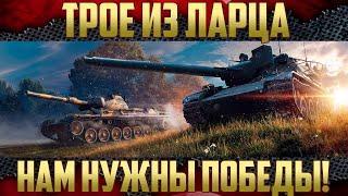 Имбо взвод - MeanMachins и FC_DYNAMO I World of Tanks