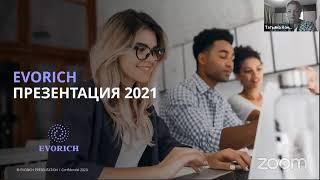 Возможности Evorich (03.08.2021)
