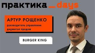 Digital-продажи Burger King. Как компания развивает цифровые каналы. Сайт, приложение, киоски