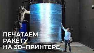 3D-печать перевернёт ракетостроение? [Veritasium]