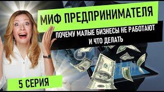 ???? Миф Предпринимателя. 5 серия. Почему Большинство Малых Бизнесов не Работают и Что Делать