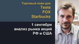 Анализ акций Tesla, FOX, Starbucks/ Обзор рынка акций РФ и США