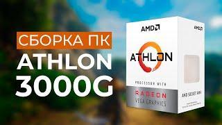Сборка ПК на AMD Athlon 3000G - Дешевый процессор со встроенной графикой
