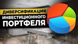 Диверсификация Инвестиционного Портфеля. Инвестиции для начинающих // Алексей Новицкий