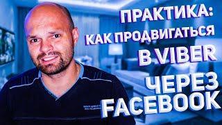 Реклама в Фейсбуке без сайта - Продвижение Вайбер сообщества. Что я делаю не так❓❗️