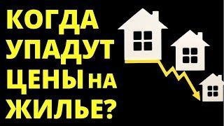 Когда упадут цены квартир? Прогноз цен на недвижимость. Ипотека. Купить квартиру. инвестиции 2021