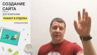 Создание и разработка сайта (Landing Page) с нуля для ремонта и отделки квартиры в г. Москва - Отзыв