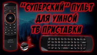Rii i25A ПУЛЬТ-КЛАВИАТУРА ДЛЯ ТВ-ПРИСТАВКИ