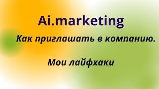 Ai marketing. Как приглашать в компанию через соц.сети. Делюсь опытом.