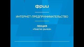 ФРИИ Интернет-предпринимательство 9. Анализ и оценка рынка '16