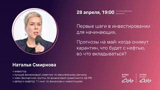 Вебинар по инвестициям с Натальей Смирновой: первые шаги в инвестировании для начинающих