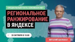 Региональное продвижение сайта в Яндекс. Продвижение сайта в регионах (в гостях Виталий Шаповал)