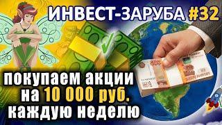 Газпром, СургутНефтегаз, Сбер  Еженедельные инвестиции  Инвест заруба #32
