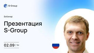 Презентация инвестиционного фонда S-Group на русском языке, Александр Ионов, 02.09