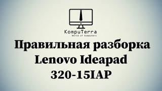 Разборка, чистка, замена клавиатуры Lenovo Ideapad 320 15IAP