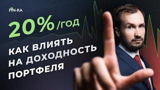 Можно ли влиять на доходность портфеля? Инвестиции в акции // Живой портфель № 45