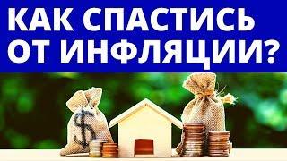Как спастись от инфляции? Инвестиции в акции. Защитные активы. Золото. Инвестиции для начинающих.