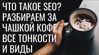Что такое SEO на самом деле простыми словами – примеры в Yandex и Google, подробный гайд от А до Я