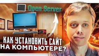 Как установить локальный WEB-сервер на компьютере? ➤ Установка Open Server Panel