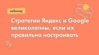 Стратегии Яндекс и Google великолепны если их верно настраивать