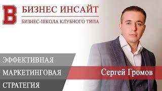 БИЗНЕС ИНСАЙТ: Сергей Громов. Маркетинговая стратегия и каналы продвижения