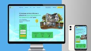 Web кейс: Создание сайта. Монтаж септиков и дренажные системы