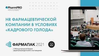 Фармапак-2021. Новые правила игры в условиях развития e-commerce