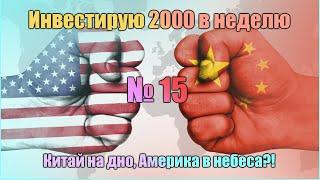 № 15. Активы на 2000 рублей. Тинькофф Инвестиции для начинающих. Покупаю акции, ETF - фонды и БПИФы.