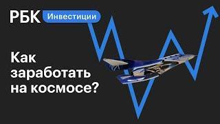 Звёздные активы и космос — Boeing или Virgin Galactic? Гид по инвестициям