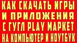 Как Скачать Игры и Приложения с Google Play (Плей Маркет) на Компьютер пк. Play Маркет на Компьютер