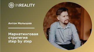 Антон Малышев: маркетинговая стратегия step by step