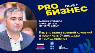 PROбизнес: руководитель FIFTYFIVE GROUP о том, как управлять группой компаний в Таджикистане