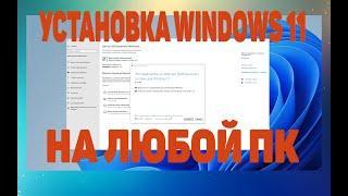 Установка Windows 11 на любой ПК | Простой способ
