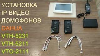 Установка и настройка IP видео домофонов Dahua VTH-5321, VTH-5221, VTO-2111