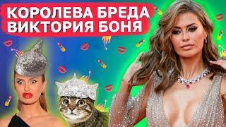 Курсы Виктории Бони - Девушка на Миллион (или касарь?)
