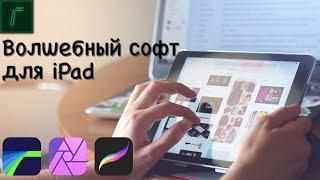5 программ, которые тебе понадобятся на iPad (монтаж, редактирование фото, рисование)