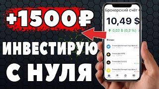 ИНВЕСТИРУЮ 100 рублей в Тинькофф Инвестиции для начинающих. ПЕРВЫЕ ПОКУПКИ, как начать зарабатывать